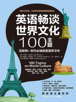 cover image of 英语畅谈世界文化100主题