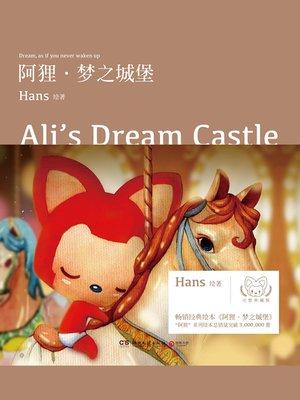cover image of 阿狸·梦之城堡