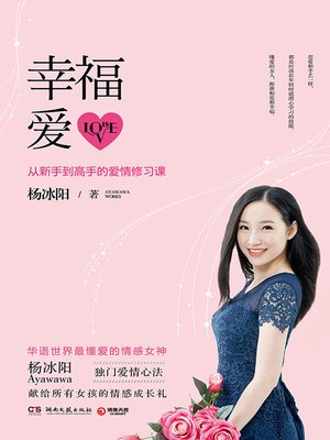 cover image of 幸福爱