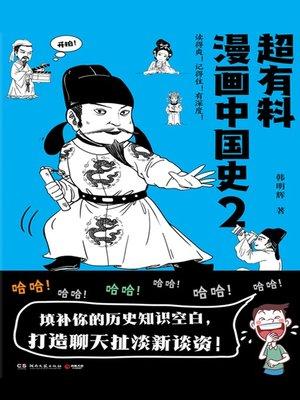 cover image of 超有料漫画中国史.2