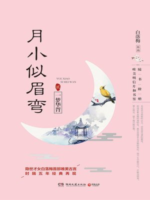 cover image of 月小似眉弯.2