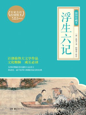 cover image of 浮生六记