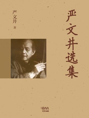 cover image of 严文井选集
