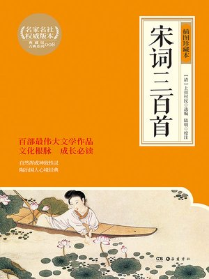 cover image of 宋词三百首