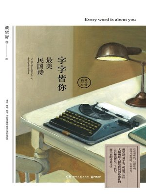 cover image of 字字皆你