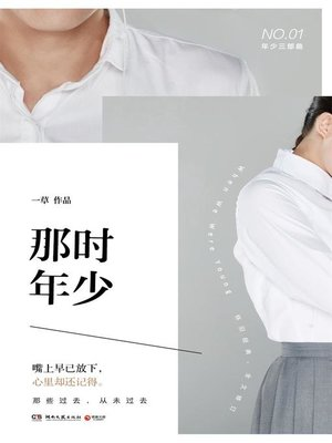 cover image of 那时年少