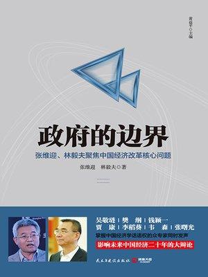 cover image of 政府的边界