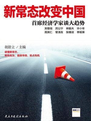 cover image of 新常态改变中国