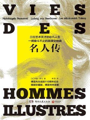 cover image of 名人传
