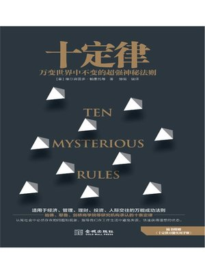 cover image of 十定律