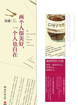 cover image of 两个人很美好,一个人也自在