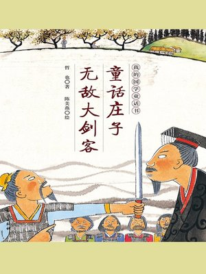 cover image of 童话庄子