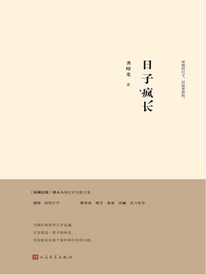 cover image of 日子疯长