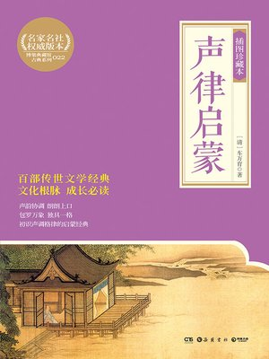 cover image of 声律启蒙