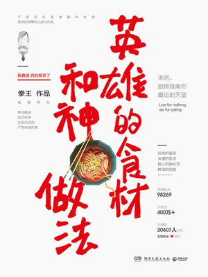 cover image of 英雄的食材和神做法