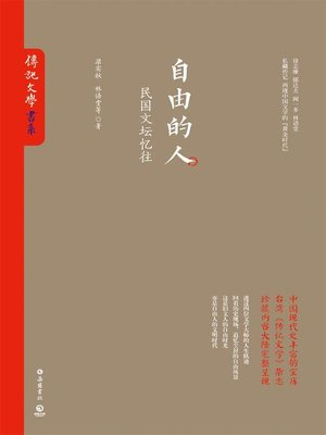 cover image of 自由的人