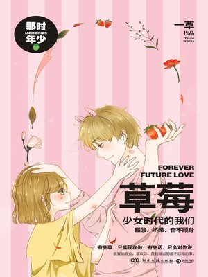 cover image of 草莓