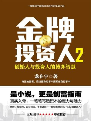 cover image of 金牌投资人.2
