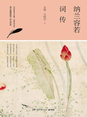 cover image of 纳兰容若词传