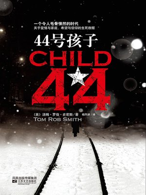 cover image of 44号孩子