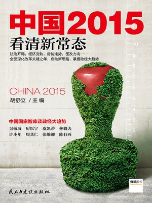 cover image of 中国2015
