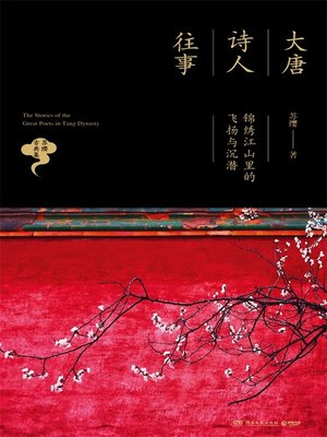 cover image of 大唐诗人往事