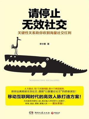 cover image of 请停止无效社交