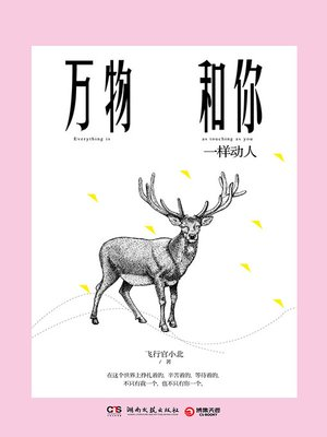 cover image of 万物和你一样动人