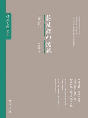 cover image of 蒋廷黻回忆录