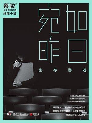 cover image of 宛如昨日