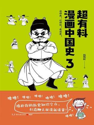 cover image of 超有料漫画中国史.3