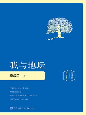cover image of 我与地坛