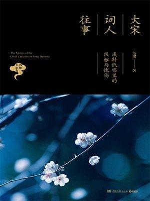 cover image of 大宋词人往事