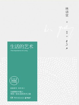 cover image of 生活的艺术