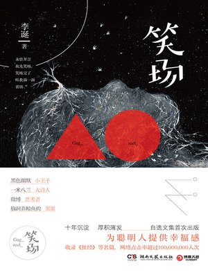 cover image of 笑场
