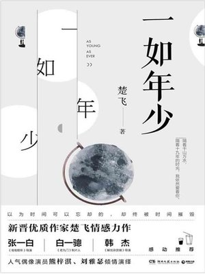 cover image of 一如年少