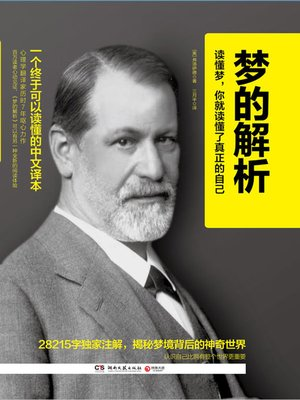 cover image of 梦的解析