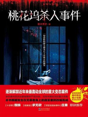 cover image of 桃花坞杀人事件