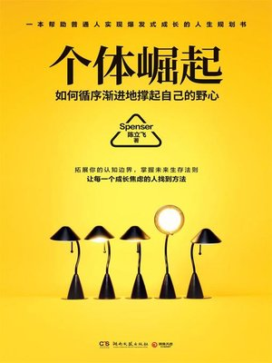 cover image of 个体崛起