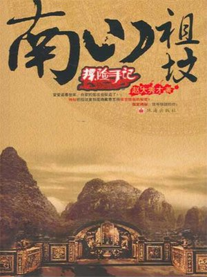 cover image of 南山祖坟