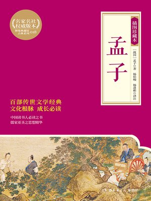 cover image of 孟子