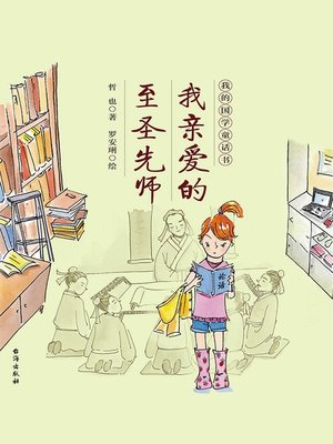cover image of 我亲爱的至圣先师
