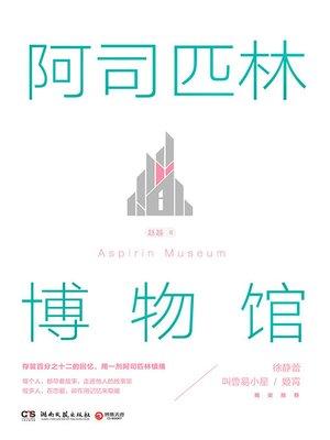 cover image of 阿司匹林博物馆