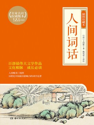 cover image of 人间词话
