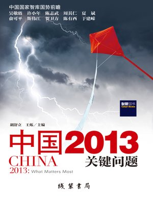 cover image of 中国2013