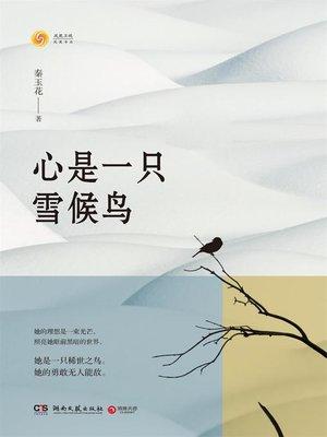 cover image of 心是一只雪候鸟