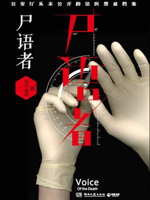 cover image of 尸语者