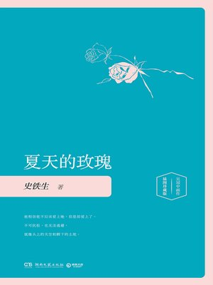 cover image of 夏天的玫瑰