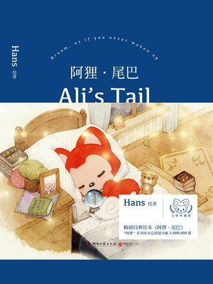 cover image of 阿狸·尾巴