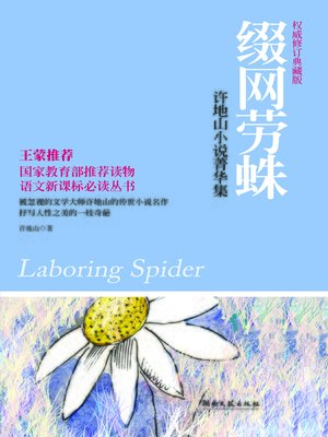 cover image of 缀网劳蛛